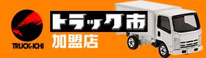 トラック市 加盟店