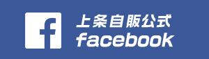 上条自販公式 facebook